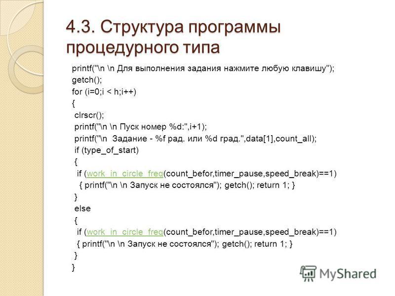 4.3. Структура программы процедурного типа printf(