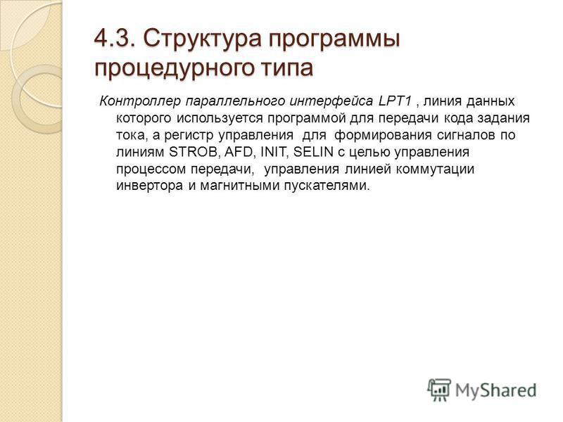 4.3. Структура программы процедурного типа Контроллер параллельного интерфейса LPT1, линия данных которого используется программой для передачи кода задания тока, а регистр управления для формирования сигналов по линиям STROB, AFD, INIT, SELIN с цель