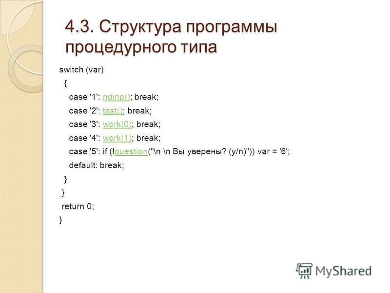 4.3. Структура программы процедурного типа switch (var) { case '1': ndinp(); break;ndinp() case '2': test(); break;test() case '3': work(0); break;work(0) case '4': work(1); break;work(1) case '5': if (!question(