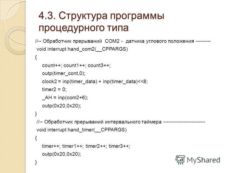 4.3. Структура программы процедурного типа //-- Обработчик прерываний COM2 - датчика углового положения --------- void interrupt hand_com2(__CPPARGS) { count++; count1++; count3++; outp(timer_cont,0); clock2 = inp(timer_data) + inp(timer_data)