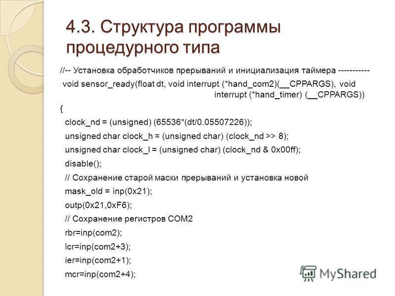 4.3. Структура программы процедурного типа //-- Установка обработчиков прерываний и инициализация таймера ----------- void sensor_ready(float dt, void interrupt (*hand_com2)(__CPPARGS), void interrupt (*hand_timer) (__CPPARGS)) { clock_nd = (unsigned