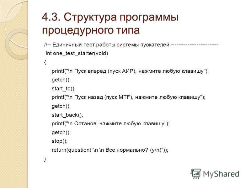 4.3. Структура программы процедурного типа //-- Единичный тест работы системы пускателей -------------------------- int one_test_starter(void) { printf(