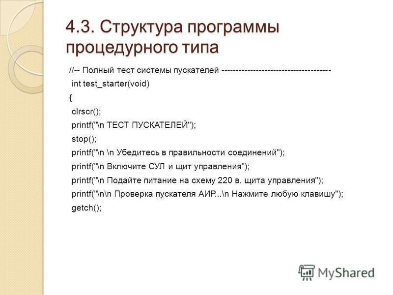 4.3. Структура программы процедурного типа //-- Полный тест системы пускателей -------------------------------------- int test_starter(void) { clrscr(); printf(