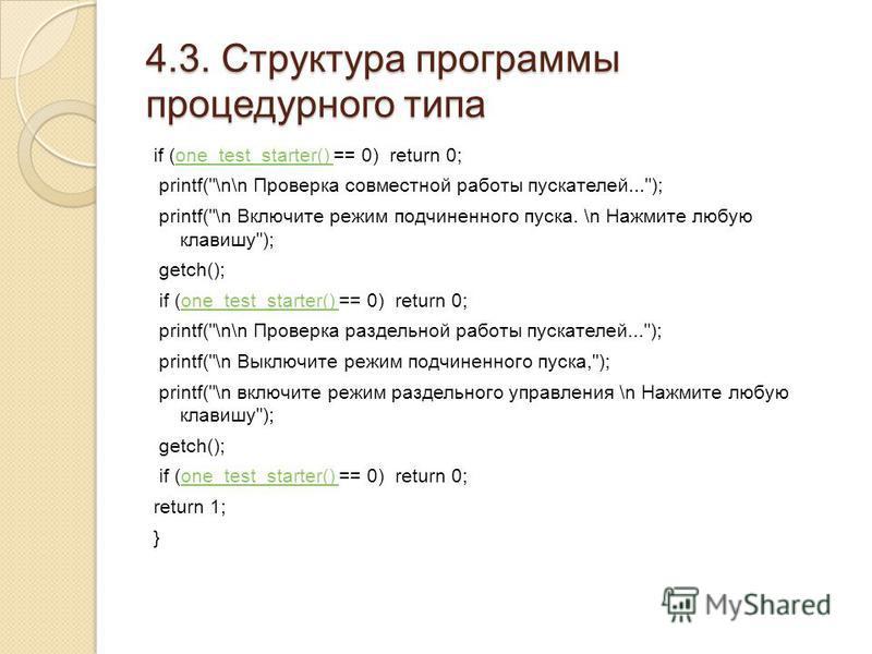 4.3. Структура программы процедурного типа if (one_test_starter() == 0) return 0;one_test_starter() printf(