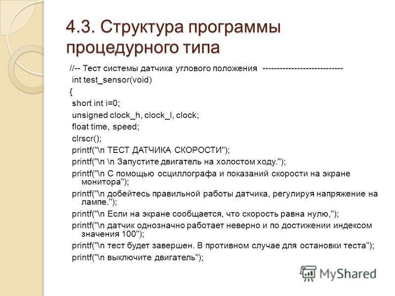 4.3. Структура программы процедурного типа //-- Тест системы датчика углового положения ---------------------------- int test_sensor(void) { short int i=0; unsigned clock_h, clock_l, clock; float time, speed; clrscr(); printf(