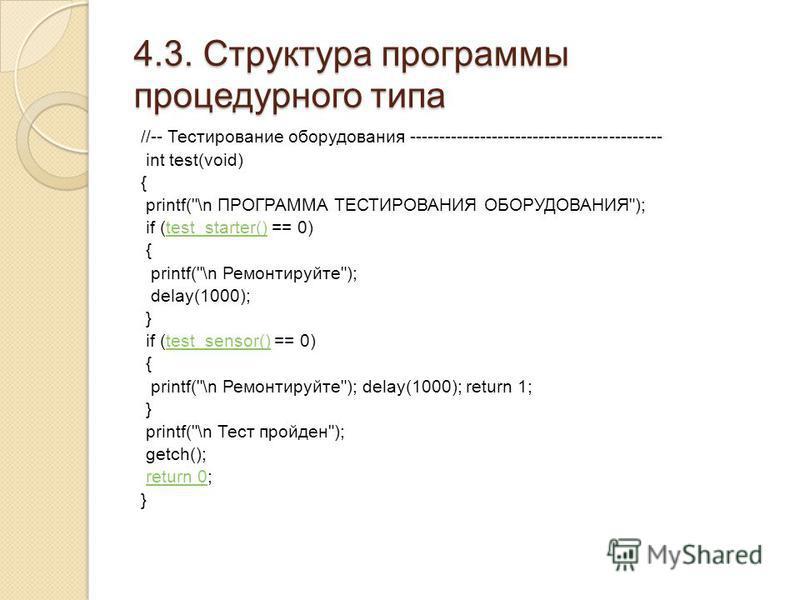 4.3. Структура программы процедурного типа //-- Тестирование оборудования ------------------------------------------- int test(void) { printf(
