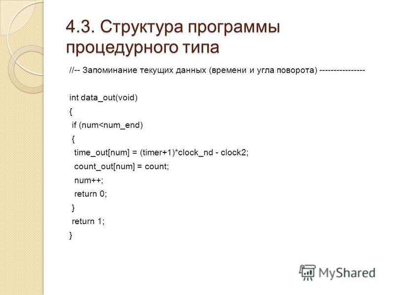 4.3. Структура программы процедурного типа //-- Запоминание текущих данных (времени и угла поворота) ---------------- int data_out(void) { if (num