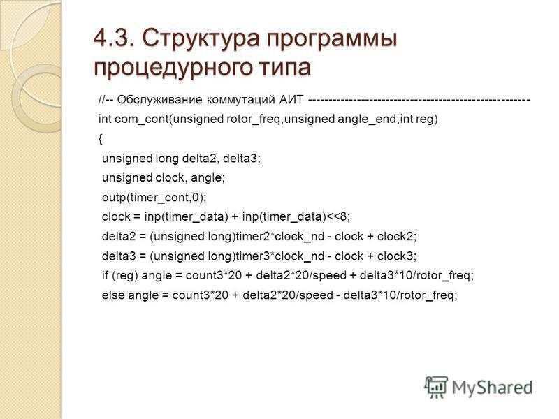 4.3. Структура программы процедурного типа //-- Обслуживание коммутаций АИТ ------------------------------------------------------ int com_cont(unsigned rotor_freq,unsigned angle_end,int reg) { unsigned long delta2, delta3; unsigned clock, angle; out