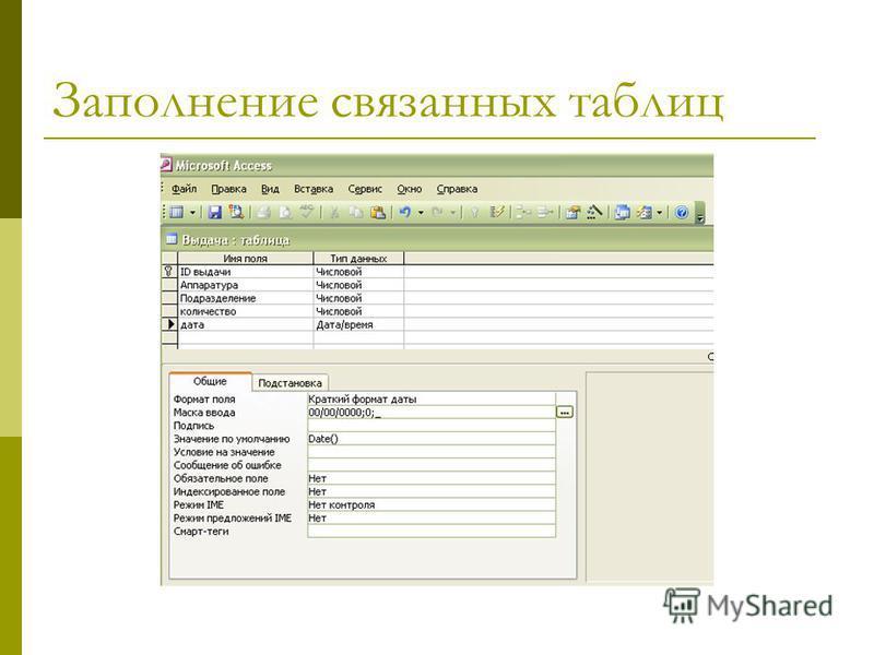 Заполнение связанных таблиц