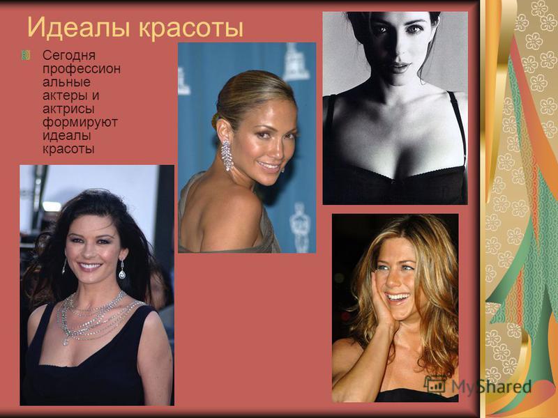 Идеалы красоты Сегодня профессиональные актеры и актрисы формируют идеалы красоты