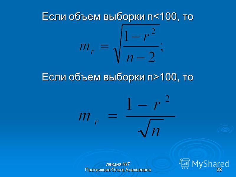 лекция 7 Постникова Ольга Алексеевна 28 Если объем выборки n100, то