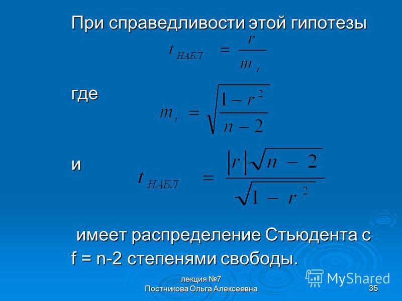 лекция 7 Постникова Ольга Алексеевна 35 При справедливости этой гипотезы гдеи имеет распределение Стьюдента с имеет распределение Стьюдента с f = n-2 степенями свободы.