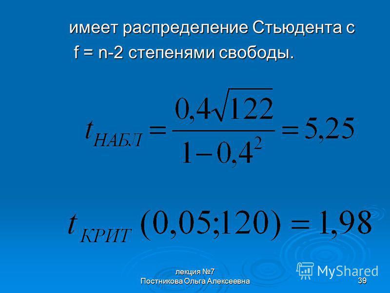 лекция 7 Постникова Ольга Алексеевна 39 имеет распределение Стьюдента с f = n-2 степенями свободы. f = n-2 степенями свободы.