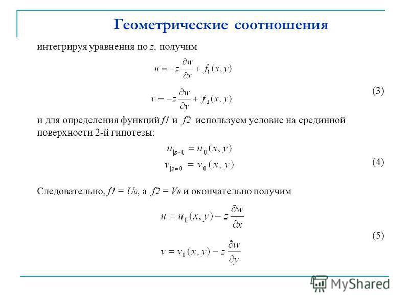 Геометрические соотношения интегрируя уравнения по z, получим (3) и для определения функций f1 и f2 используем условие на срединной поверхности 2-й гипотезы: (4) Следовательно, f1 = U 0, а f2 = V 0 и окончательно получим (5)