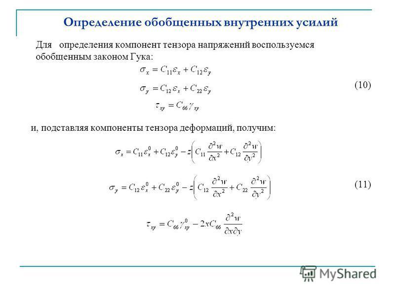 Определение обобщенных внутренних усилий Для определения компонент тензора напряжений воспользуемся обобщенным законом Гука: (10) и, подставляя компоненты тензора деформаций, получим: (11)