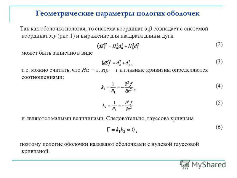 Геометрические параметры пологих оболочек Так как оболочка пологая, то система координат α,β совпадает с системой координат х,у (рис.1) и выражение для квадрата длины дуги (2) может быть записано в виде (3) т.е. можно считать, что Hα = 1, Hβ = 1 и гл