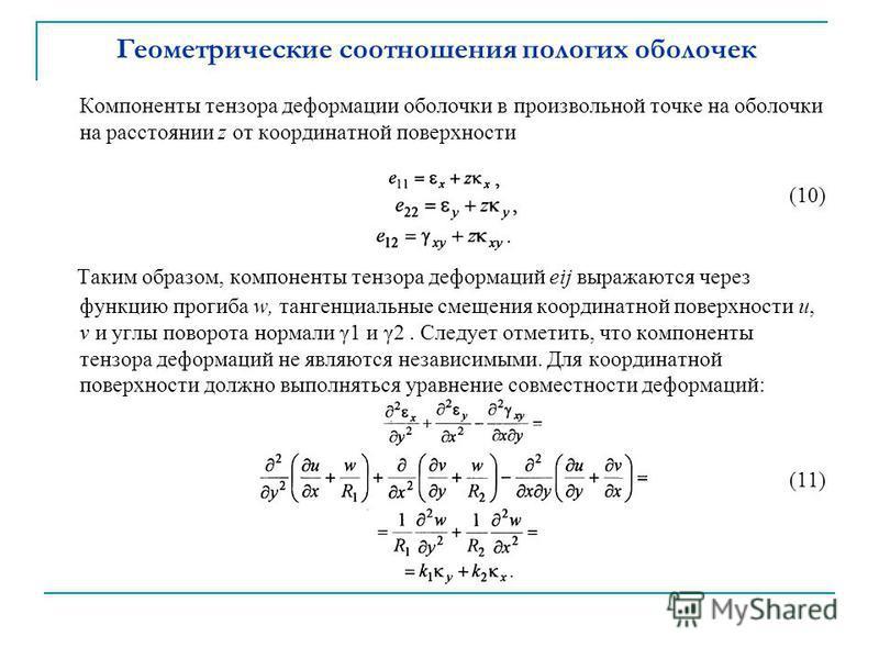 Геометрические соотношения пологих оболочек Компоненты тензора деформации оболочки в произвольной точке на оболочки на расстоянии z от координатной поверхности (10) Таким образом, компоненты тензора деформаций eij выражаются через функцию прогиба w,
