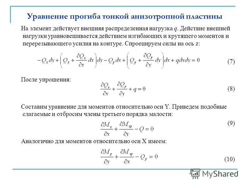 Уравнение прогиба тонкой анизотропной пластины На элемент действует внешняя распределенная нагрузка q. Действие внешней нагрузки уравновешивается действием изгибающих и крутящего моментов и перерезывающего усилия на контуре. Спроецируем силы на ось z