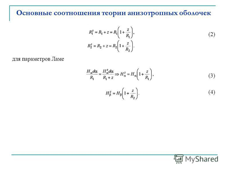 Основные соотношения теории анизотропных оболочек (2) для параметров Ламе (3) (4)