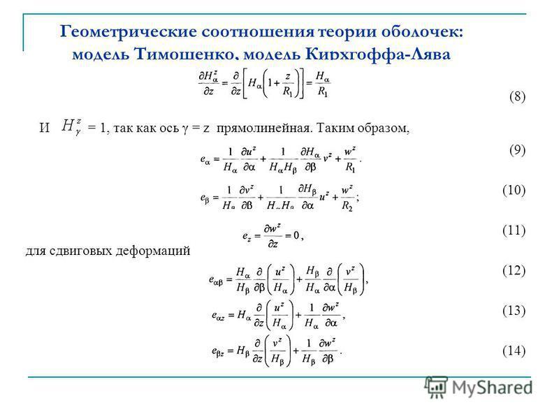 Геометрические соотношения теории оболочек: модель Тимошенко, модель Кирхгоффа-Лява (8) И = 1, так как ось γ = z прямолинейная. Таким образом, (9) (10) (11) для сдвиговых деформаций (12) (13) (14)