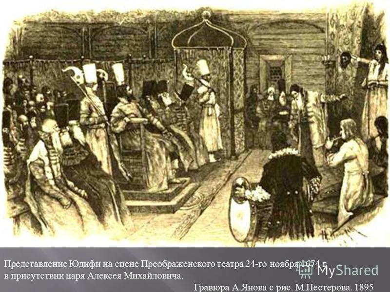Представление Юдифи на сцене Преображенского театра 24- го ноября 1674 г. в присутствии царя Алексея Михайловича. Гравюра А. Янова с рис. М. Нестерова. 1895