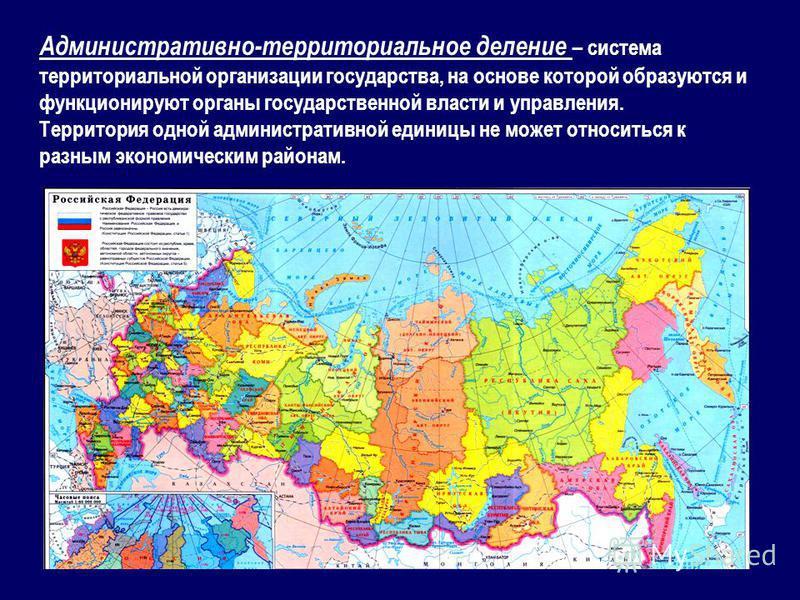 Административно-территориальное деление – система территориальной организации государства, на основе которой образуются и функционируют органы государственной власти и управления. Территория одной административной единицы не может относиться к разным