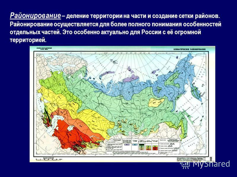 Районирование – деление территории на части и создание сетки районов. Районирование осуществляется для более полного понимания особенностей отдельных частей. Это особенно актуально для России с её огромной территорией.