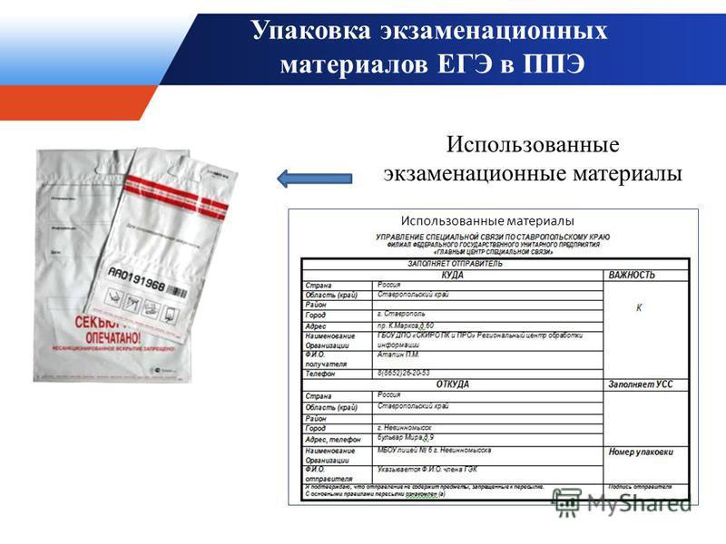 Упаковка экзаменационных материалов ЕГЭ в ППЭ Использованные экзаменационные материалы Использованные материалы