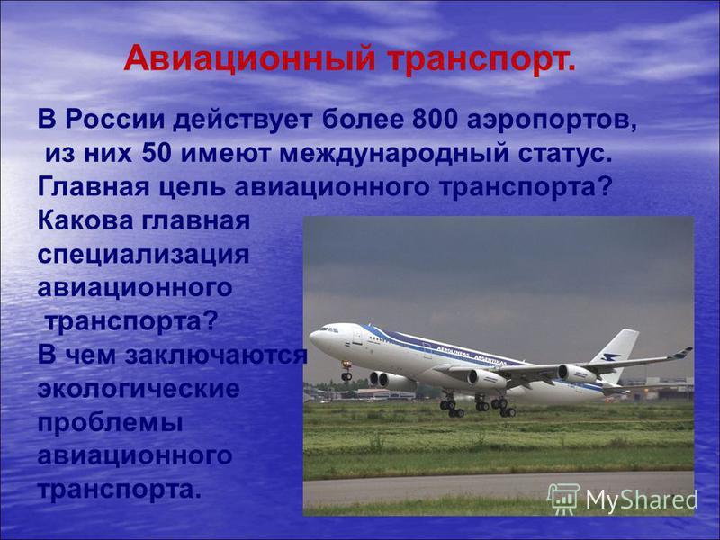 Авиационный транспорт. В России действует более 800 аэропортов, из них 50 имеют международный статус. Главная цель авиационного транспорта? Какова главная специализация авиационного транспорта? В чем заключаются экологические проблемы авиационного тр