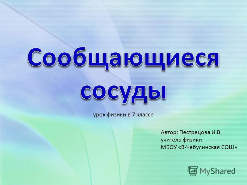 урок физики в 7 классе Автор: Пестрецова И.В. учитель физики МБОУ «В-Чебулинская СОШ»