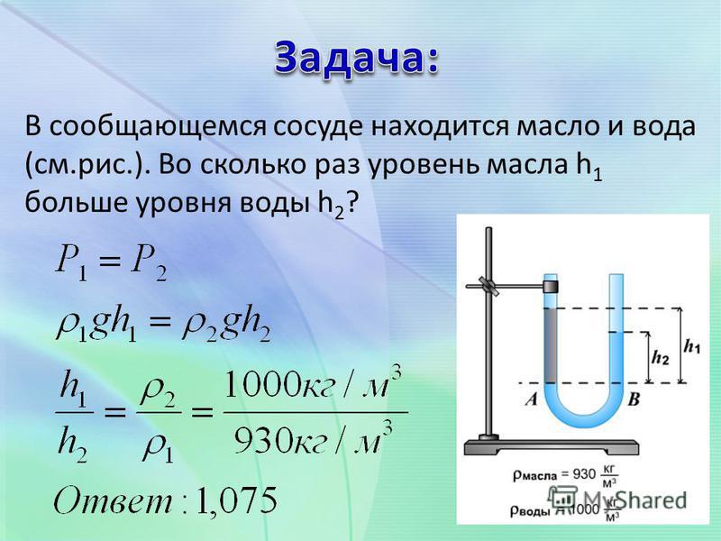 В сообщающемся сосуде находится масло и вода (см.рис.). Во сколько раз уровень масла h 1 больше уровня воды h 2 ?