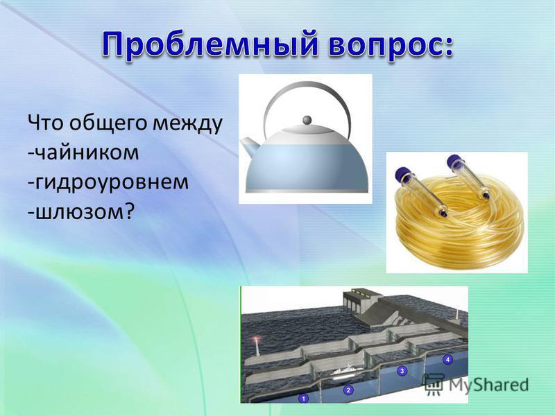 Что общего между -чайником -гидроуровнем -шлюзом?