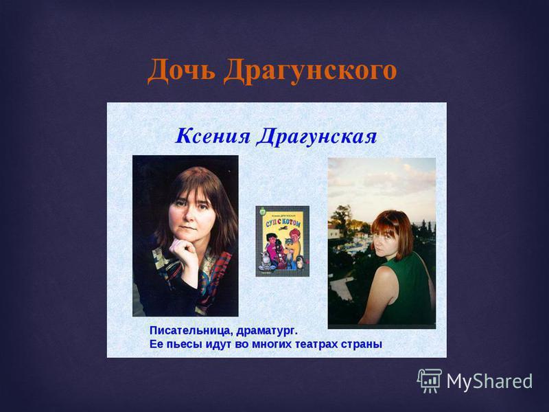 Дочь Драгунского