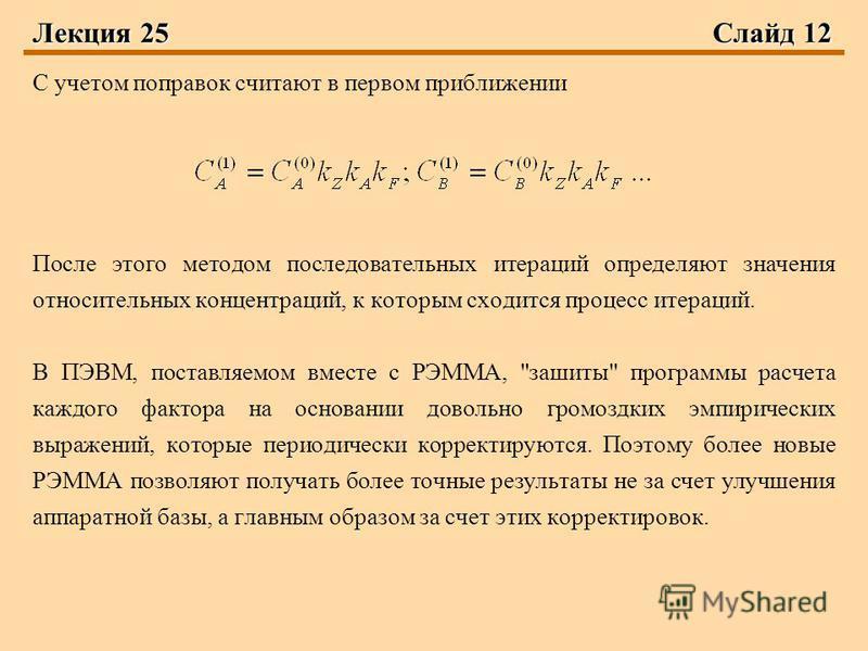 Лекция 25 Слайд 12 С учетом поправок считают в первом приближении После этого методом последовательных итераций определяют значения относительных концентраций, к которым сходится процесс итераций. В ПЭВМ, поставляемом вместе с РЭММА,