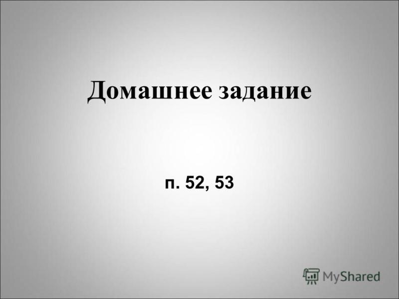 Домашнее задание п. 52, 53