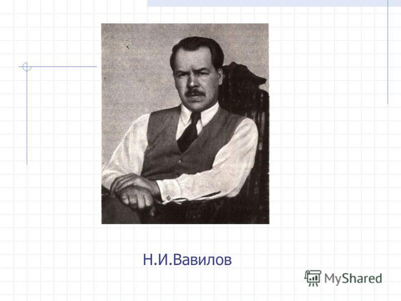Н.И.Вавилов