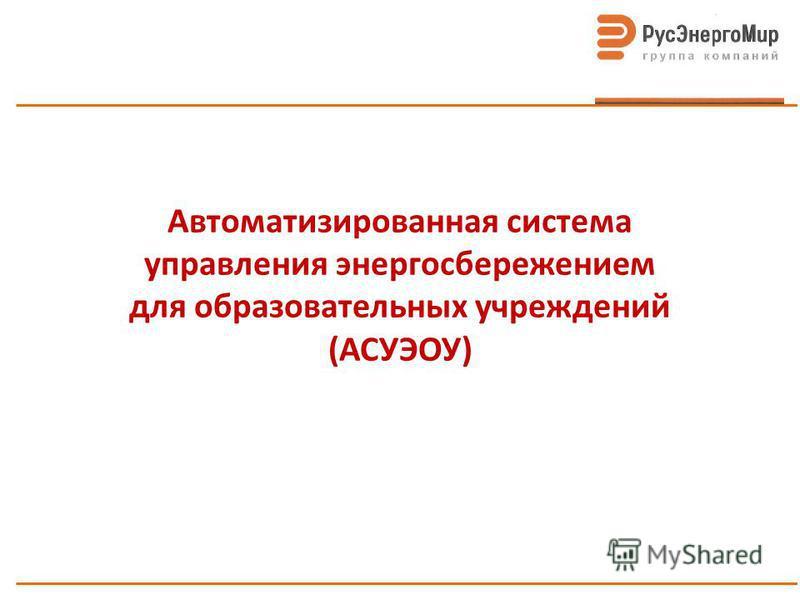 Автоматизированная система управления энергосбережением для образовательных учреждений (АСУЭОУ)