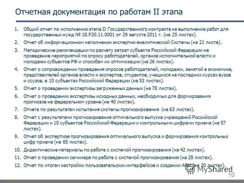 10 Отчетная документация по работам II этапа 1. Общий отчет по исполнению этапа II Государственного контракта на выполнение работ для государственных нужд 18.Р20.11.0001 от 29 августа 2011 г. (на 25 листах). 2. Отчет об информационном наполнении эксп