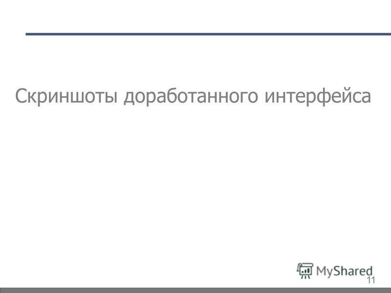 11 Скриншоты доработанного интерфейса