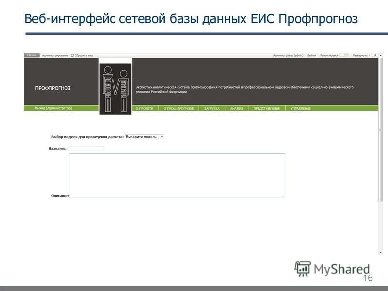 16 Веб-интерфейс сетевой базы данных ЕИС Профпрогноз