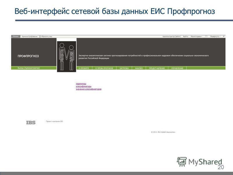 20 Веб-интерфейс сетевой базы данных ЕИС Профпрогноз