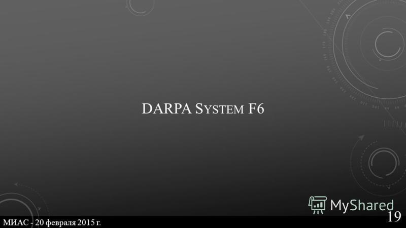 DARPA S YSTEM F6 МИАС - 20 февраля 2015 г. 19