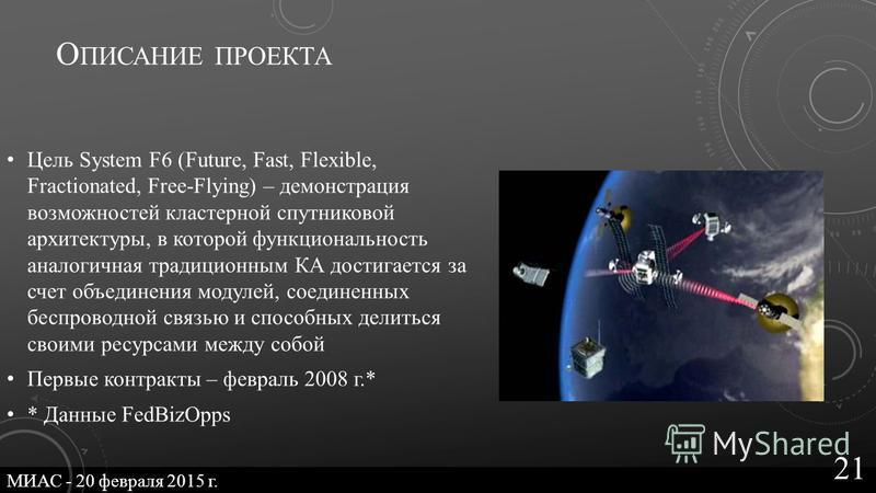 О ПИСАНИЕ ПРОЕКТА Цель System F6 (Future, Fast, Flexible, Fractionated, Free-Flying) – демонстрация возможностей кластерной спутниковой архитектуры, в которой функциональность аналогичная традиционным КА достигается за счет объединения модулей, соеди