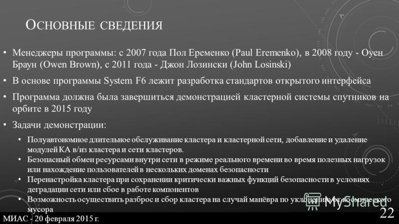 О СНОВНЫЕ СВЕДЕНИЯ Менеджеры программы: с 2007 года Пол Еременко (Paul Eremenko), в 2008 году - Оуен Браун (Owen Brown), с 2011 года - Джон Лозински (John Losinski) В основе программы System F6 лежит разработка стандартов открытого интерфейса Програм