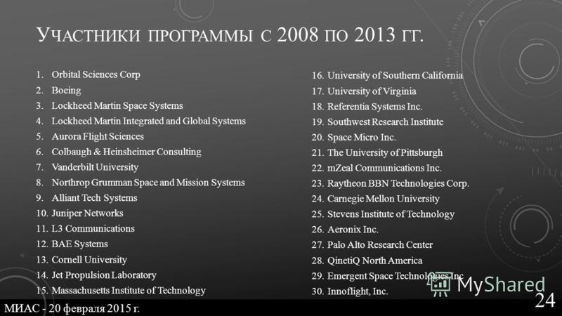 У ЧАСТНИКИ ПРОГРАММЫ С 2008 ПО 2013 ГГ. 1. Orbital Sciences Corp 2. Boeing 3. Lockheed Martin Space Systems 4. Lockheed Martin Integrated and Global Systems 5. Aurora Flight Sciences 6. Colbaugh & Heinsheimer Consulting 7. Vanderbilt University 8. No