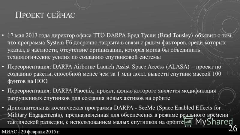 П РОЕКТ СЕЙЧАС 17 мая 2013 года директор офиса ТТО DARPA Бред Тусли (Brad Tousley) объявил о том, что программа System F6 досрочно закрыта в связи с рядом факторов, среди которых указал, в частности, отсутствие организации, которая могла бы объединит