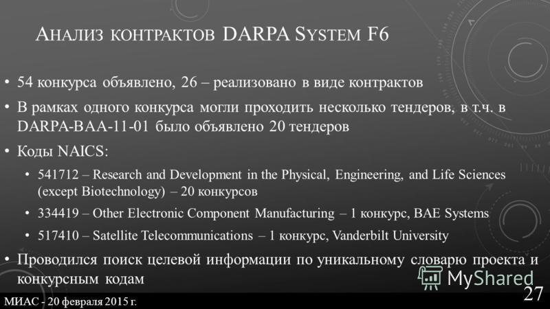 А НАЛИЗ КОНТРАКТОВ DARPA S YSTEM F6 54 конкурса объявлено, 26 – реализовано в виде контрактов В рамках одного конкурса могли проходить несколько тендеров, в т.ч. в DARPA-BAA-11-01 было объявлено 20 тендеров Коды NAICS: 541712 – Research and Developme