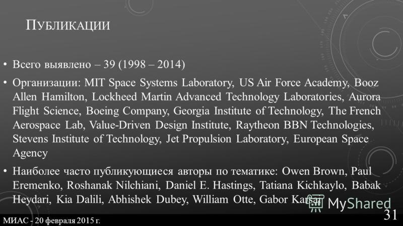 П УБЛИКАЦИИ Всего выявлено – 39 (1998 – 2014) Организации: MIT Space Systems Laboratory, US Air Force Academy, Booz Allen Hamilton, Lockheed Martin Advanced Technology Laboratories, Aurora Flight Science, Boeing Company, Georgia Institute of Technolo
