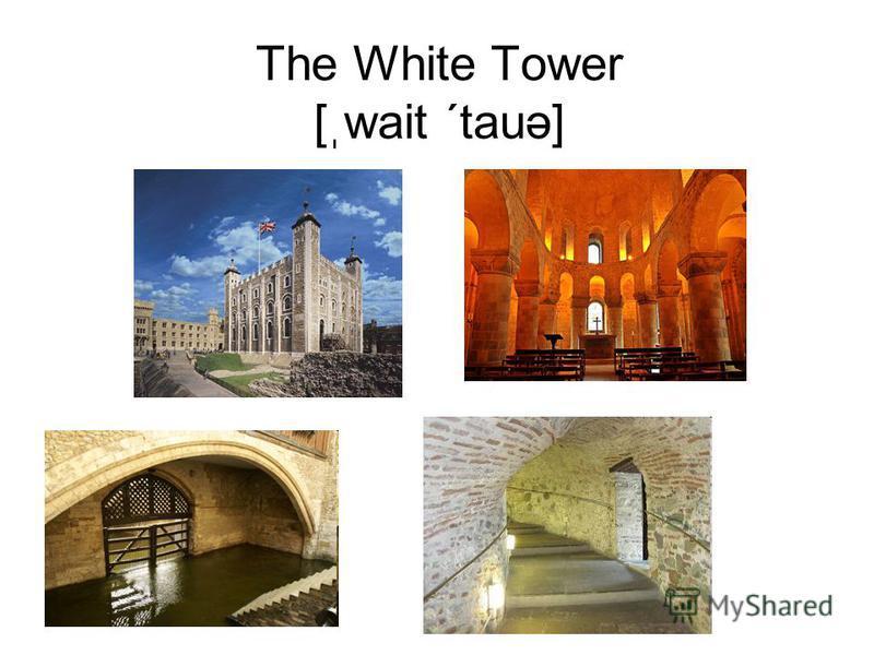 The White Tower [ֽwait ΄tauə]