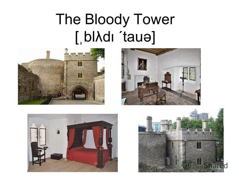 The Bloody Tower [ֽblλdι ΄tauə]